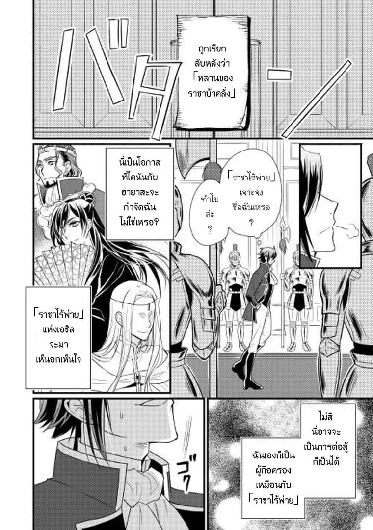 อ่านการ์ตูน Daites Ryou Koubouki ตอนที่ 8 หน้าที่ 12