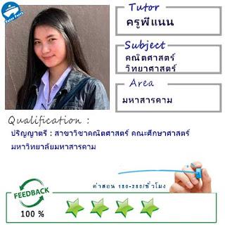 ครูสอนคณิตศาสตร์ที่มหาสารคาม สอนวิทย์ที่มหาสารคาม สอนคณิตที่เสริมไทย สอนวิทย์ที่เสริมไทย เรียนคณิตที่สารคาม เรียนวิทย์ที่สารคาม ติวเตอร์มหาสารคาม