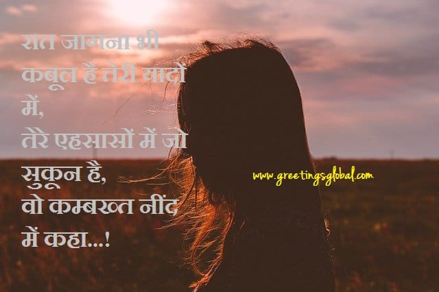 Hindi Shayari wallpaper gallery