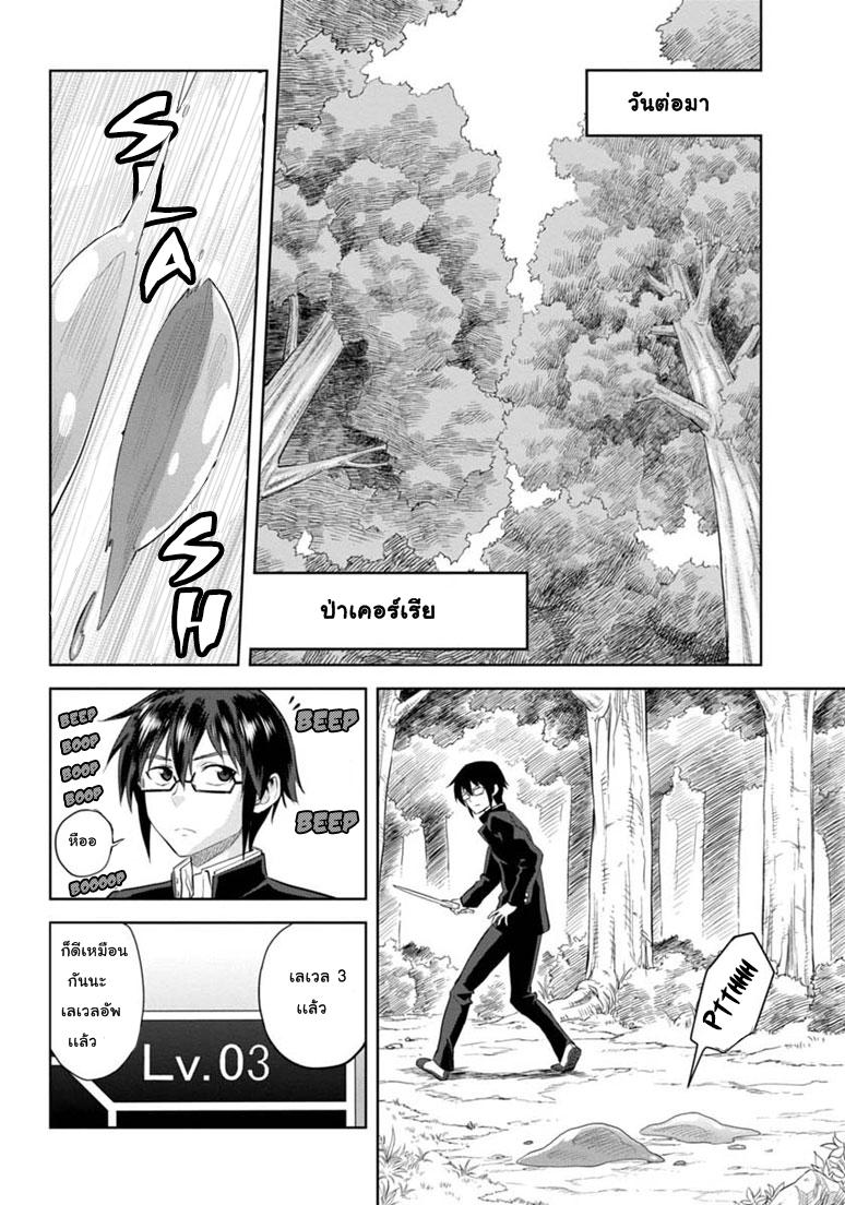 อ่านการ์ตูน Konjiki no Word Master 3 ภาพที่ 6