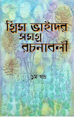 Grimm Brothers Samagra Part 1 Bengali Onubad PDF e-Book