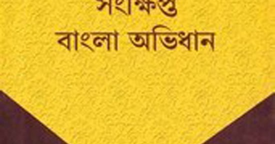 Bangla Academy Dictionary Pdf