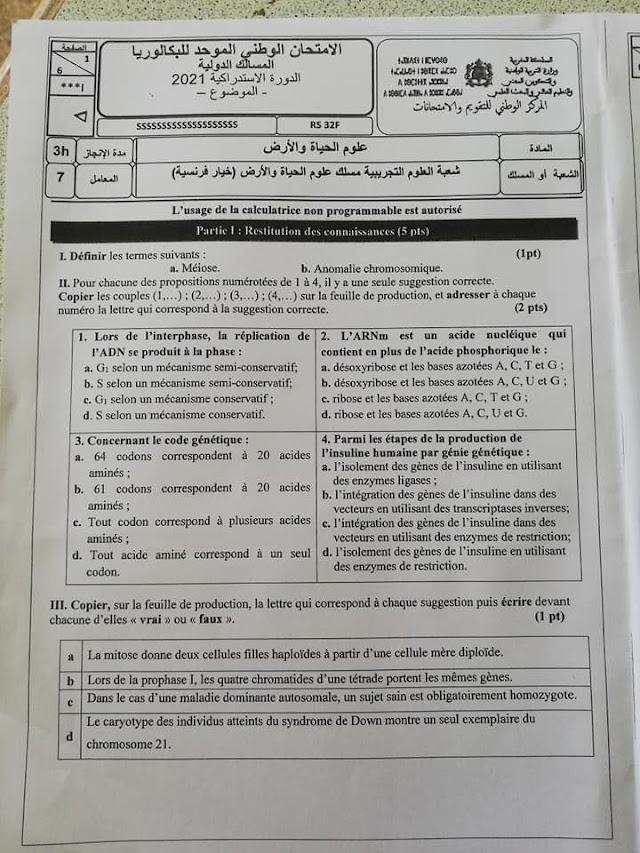 الإمتحان الوطني الموحد للباكالوريا الدورة الاستدراكية SVT-Biof مع عناصر الإجابة