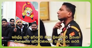 Because of 'neck cut' gesture ... brigadier Priyanka found guilty by England court