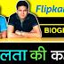 Flipkart की सफलता की कहानी-Flipkart success story in Hindi