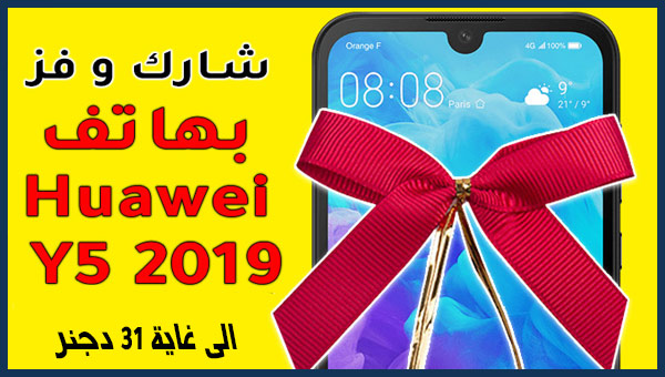 مسابقة للفوز بهاتف Huawei Y5 2019 مجانا   انتهت المسابقة
