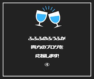 ふふふのふうふが貴方のブログを応援します!④