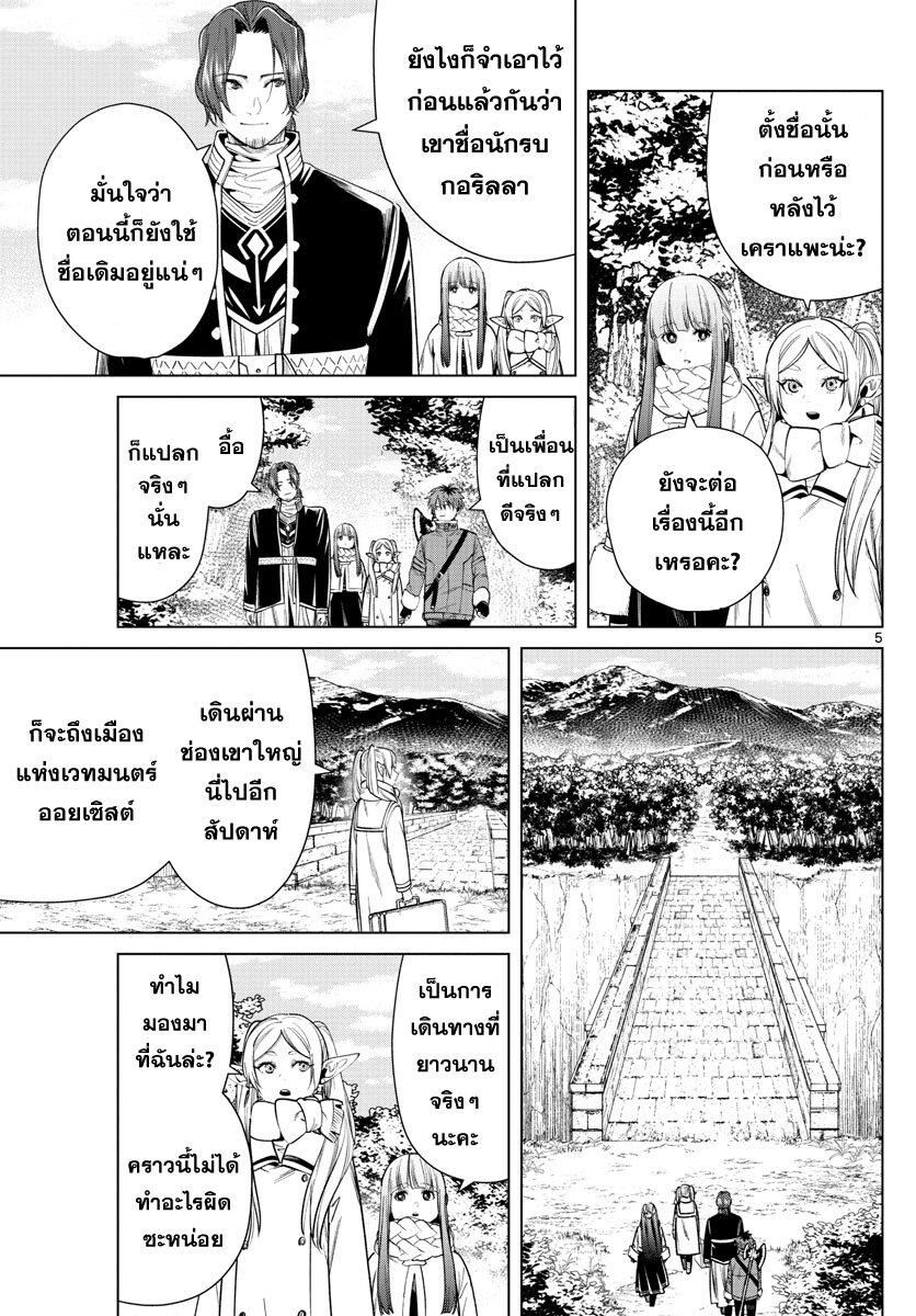 อ่านการ์ตูน Sousou no Frieren ตอนที่ 34 หน้าที่ 5