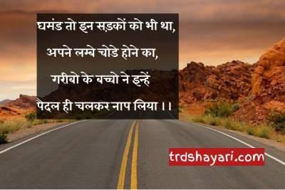 2 line ghamand shayari