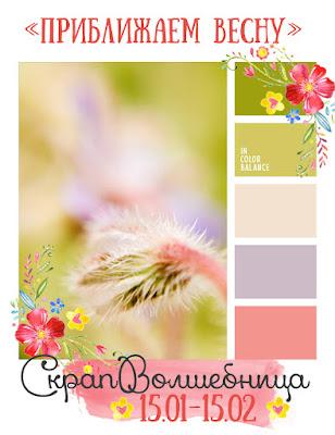 """♥Задание-палитра: """"Приближаем весну♥"""