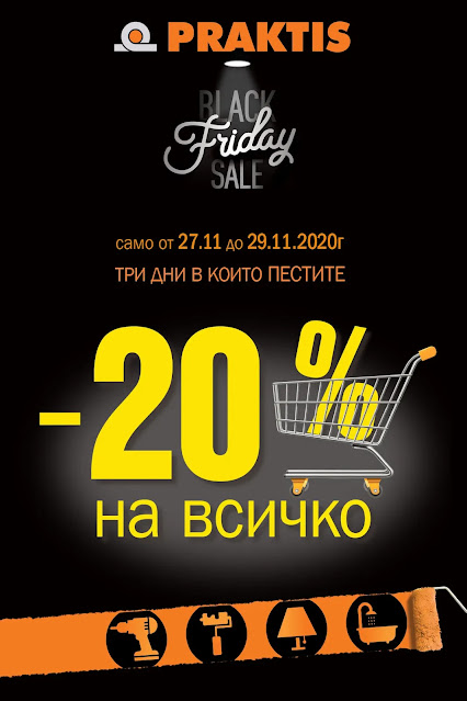 Магазини PRAKTIS представят   ЧЕРЕН ПЕТЪК - Black Friday SALE от  27-29.11 2020   →  -20% на ВСИЧКИ СТОКИ  - само на място във физическите магазини