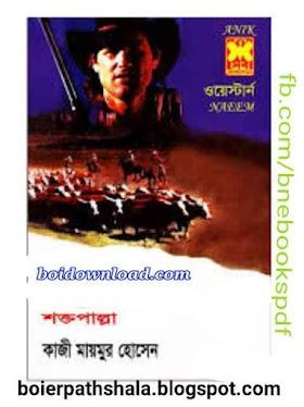 শক্তপাল্লা - কাজী মায়মুর হোসেন Shokto Palla - Kazi Maimur Hossain