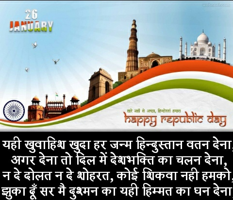 26 January Republic day 2018 Images