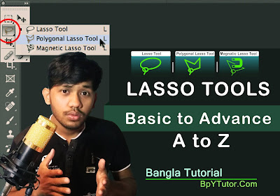 Lasso Tool ল্যাসো টুল পরিচিতি বাংলা টিউটোরিয়াল