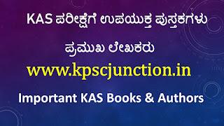 KAS EXAM 2020 IMPORTANT  BOOKS FOR  PREPARATION