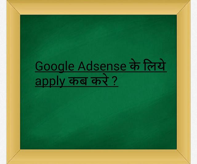 google adsense ke liye kab apply kare.