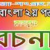 রচনাঃ  রূপসী বাংলাদেশ