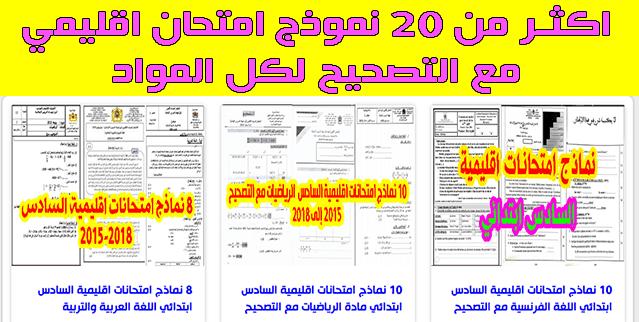 اكثر من 20 نموذج امتحان اقليمية للمستوى السادس مع التصحيح لكل المواد