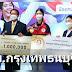 """ม.กรุงเทพธนบุรี มอบเงินรางวัล 1 ล้านบาทพร้อมทุนการศึกษาระดับปริญญาเอกให้แก่ """"น้องเทนนิส"""""""
