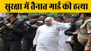 बड़ी खबर: लालू प्रसाद यादव के सुरक्षा में तैनात एएसआइ की हत्या, जाँच में जुटी पुलिस