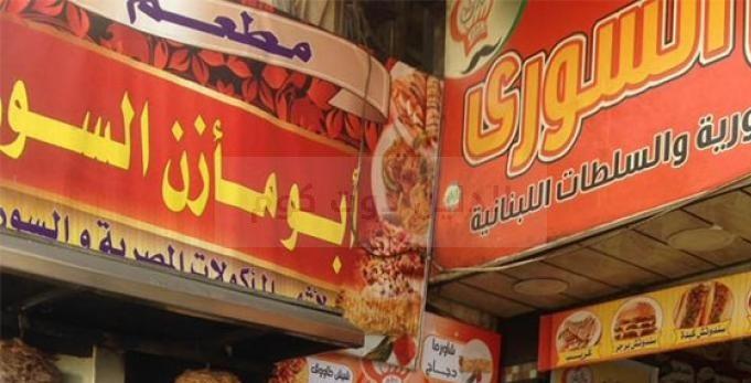 فروع ومنيو ورقم مطعم أبو مازن السورى 2021