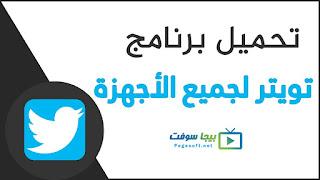 تحميل برنامج تويتر مجانا