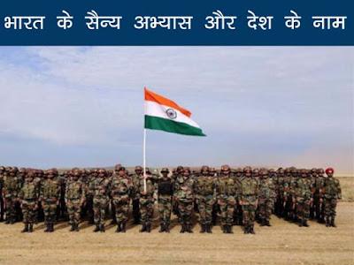 भारत के सैन्य अभ्यास और देश के नाम   Indian War Exercise and Country Name in Hindi