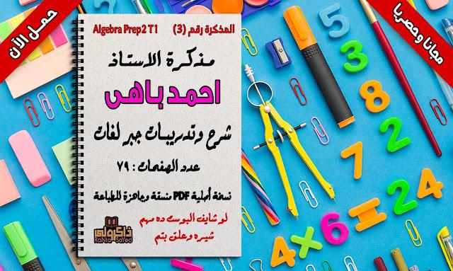 مذكرة جبر لغات للصف الثاني الاعدادي الترم الاول 2020 للاستاذ احمد باهي