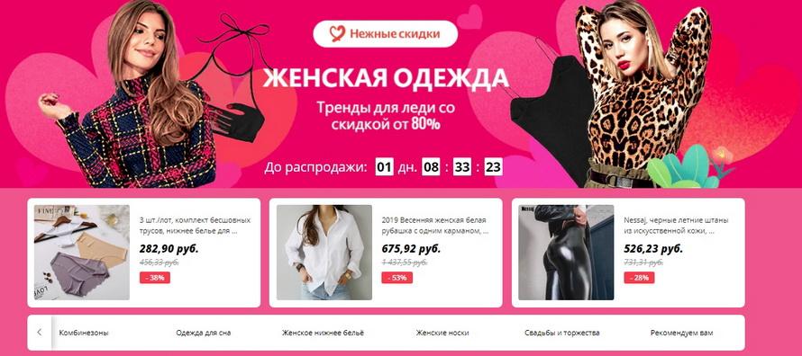 Женская одежда: тренды для леди со скидкой от 80% Хиты продаж Новинки Лучшие магазины шикарная подборка