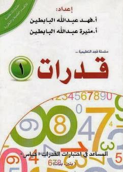 كتاب رام 2 للتحصيلي علمي