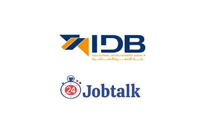 IDB Bank Summer Internship تدريب بنك التنمية الصناعية