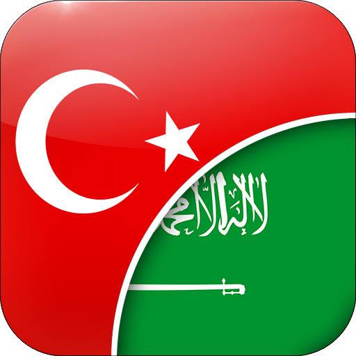 ماهي أهم مصطلحات مواد السنة الأولى الأساسية تركي_عربي