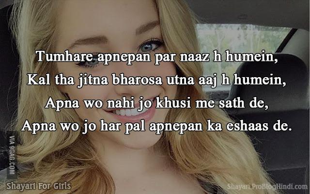 shayari for girls in hindi