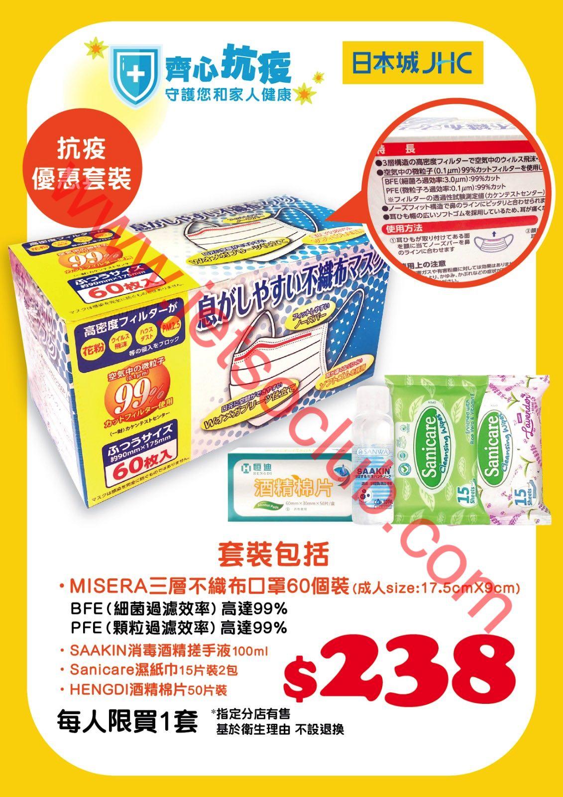 日本城:指定分店 抗疫優惠組合(10/4 10:00 發售) ( Jetso Club 著數俱樂部 )