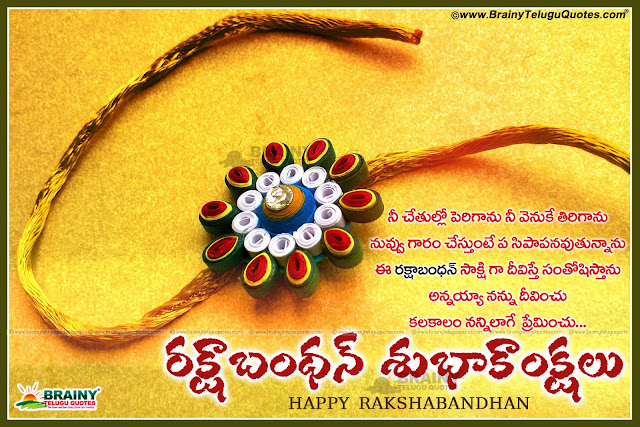 Here is the best latest rakshabandhan wishes quotes greetings in Telugu Best latest Rakshabandhan wishes greetings in Telugu Vector Rakhi Wallpapers with telugu quotes Best Grunge Rakhi design Banners in Telugu Rakhi .png Images Rakshabandhan importance and history in telugu