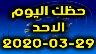 حظك اليوم الاحد 29-03-2020 -Daily Horoscope
