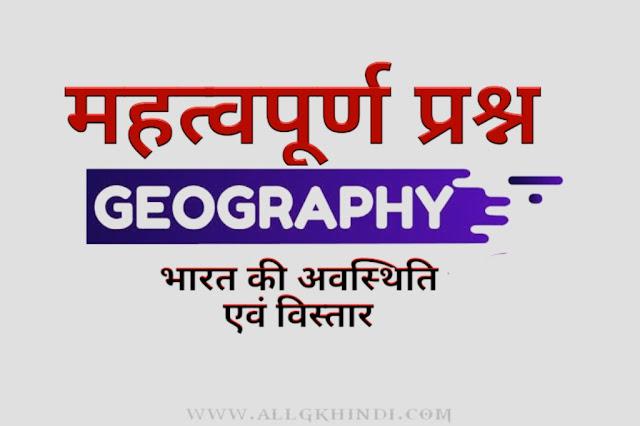 Geography of India in Hindi - भारत के अवस्थिति एवं विस्तार