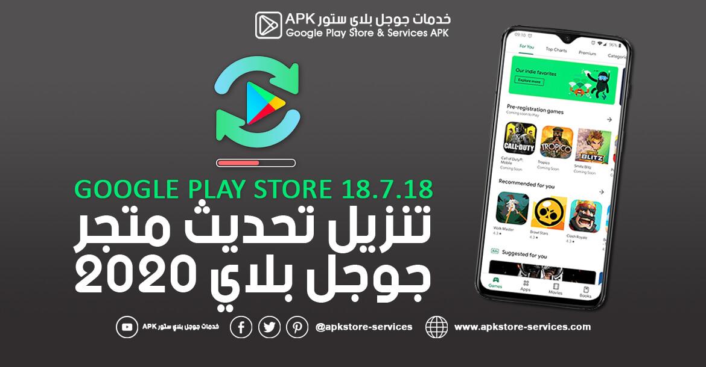 تحديث وتنزيل متجر قوقل بلاي 2020 - تنزيل Gogole Play Store 18.7.18