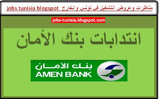 http://jobs-tunisia.blogspot.com/2017/08/amen-bank-recrute.html