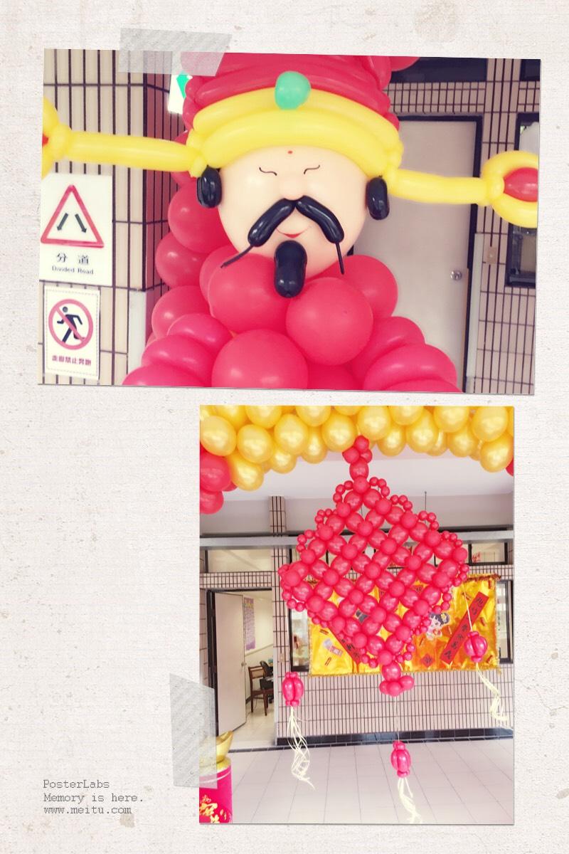 氣球中國結, 氣球財神爺