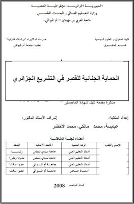 مذكرة ماجستير: الحماية الجنائية للقصر في التشريع الجزائري PDF