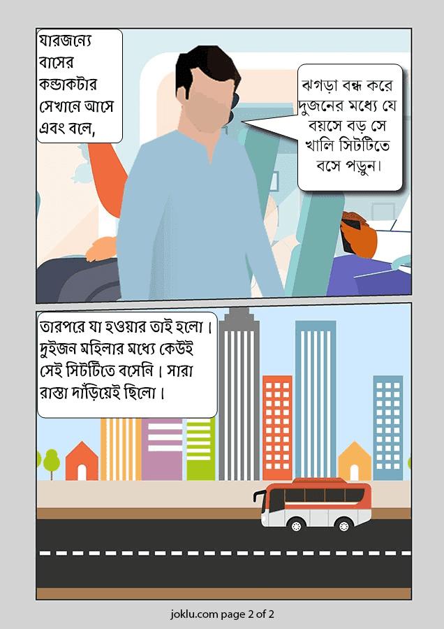 Empty seat Bengali comics page 2