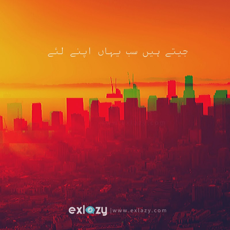 70 Best Urdu Captions for Instagram (Copy and Paste)
