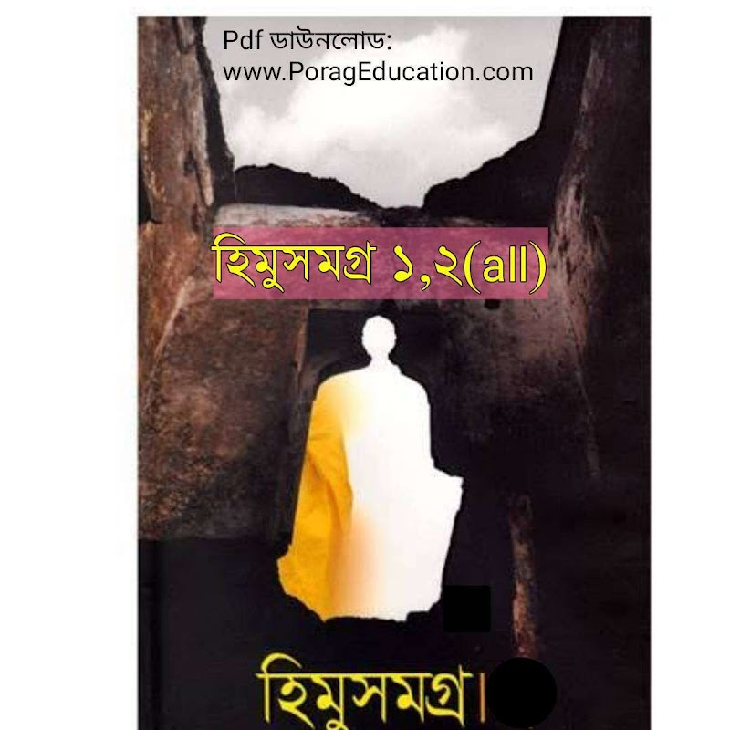 Himu Somogro Pdf Download | হিমু সমগ্র পিডিএফ ডাউনলোড