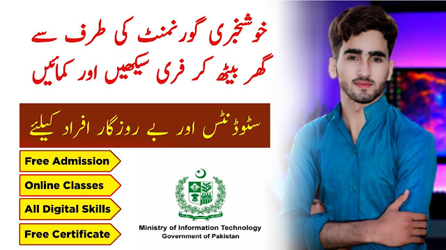 Make Money Online In Pakistan || Free online courses with certificate in Pakistan | freelancing
