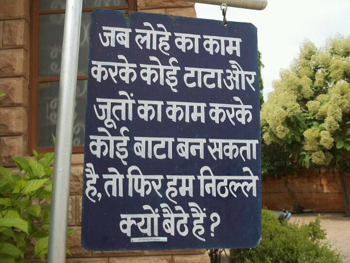 Funny Motivational Quotes In Hindi Images
