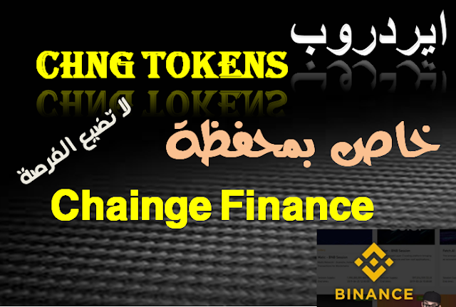 ايردروب  CHNG Tokens خاص بمحفظة Chainge Finance