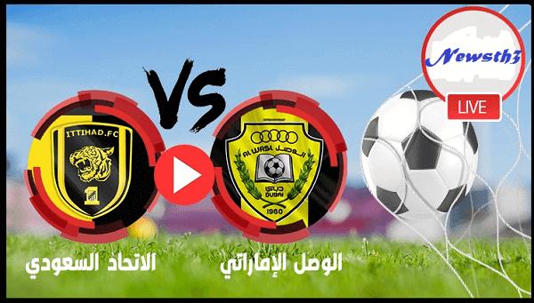 مشاهدة مباراة الوصل والإتحاد بث مباشر اليوم الاربعاء 23-10-2019 في البطولة العربية للأندية