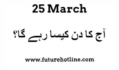 Horoscope Today in Urdu 25 March