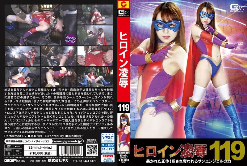 RYOJ-19 Heroine Give up Vol.119 -Mengungkap Identitas Asli!  Kekuatan Solar Angel Dirampas dan Dipermalukan